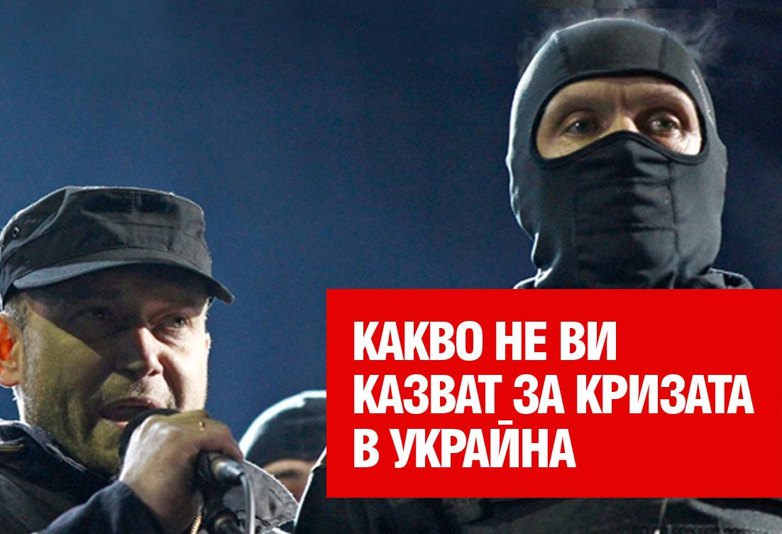 yarosh-ukraina-kriza