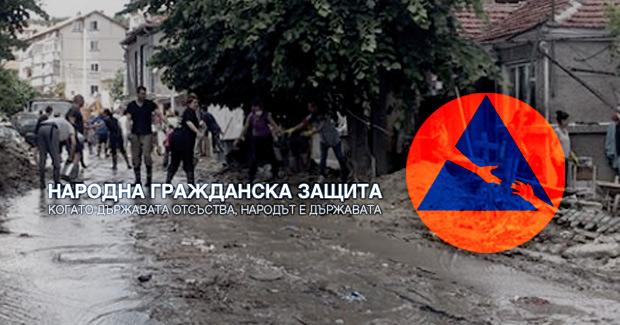 narodna-grajdanska-zashtita